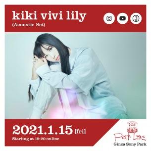 配信ライヴシリーズ「Park Live」にkiki vivi lilyの出演が決定