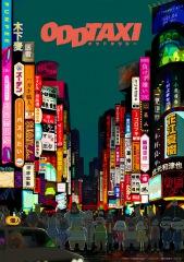 アニメ『オッドタクシー』2021年4月放送決定、音楽をPUNPEE&VaVa&OMSBが担当