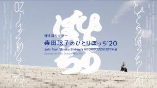 柴田聡子、2020年開催の弾き語りツアー『柴田聡子のひとりぼっち'20』よりダイジェストライヴ映像公開