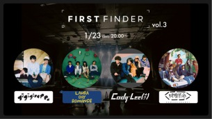 オンラインライヴイベント〈FIRST FINDER vol.3〉1/23(土)開催決定