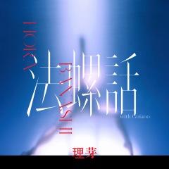 バーチャルシンガー理芽、 Guiano提供の新曲「法螺話 (with Guiano)」本日配信スタート