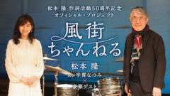 松本 隆WEB配信番組「風街ちゃんねる」第2回『「はっぴいえんど」と日本語のロック』1/23(土)配信