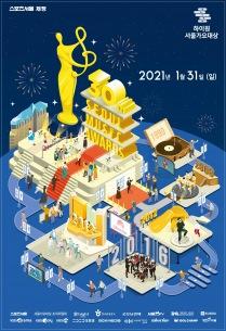 K-POPの祭典〈第30回ソウルミュージックアワード〉ニコ生で世界生配信決定